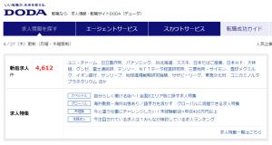 求人サイト「DODA」