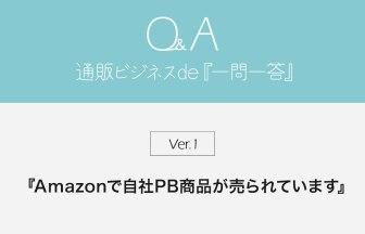 Amazonで自社PB商品が売られています