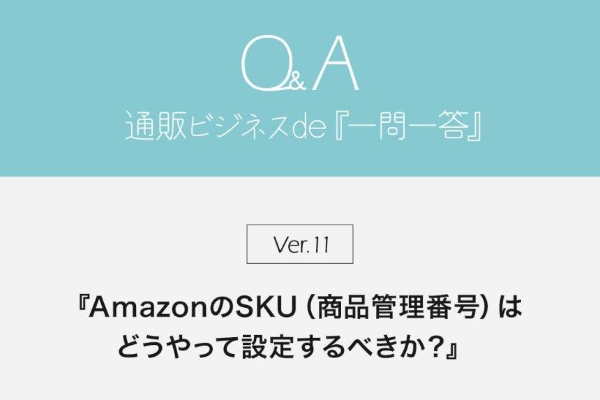 AmazonのSKUはどうやってつけるべき?