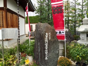 真田幸村の供養碑