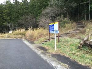 田村家墓所への入口