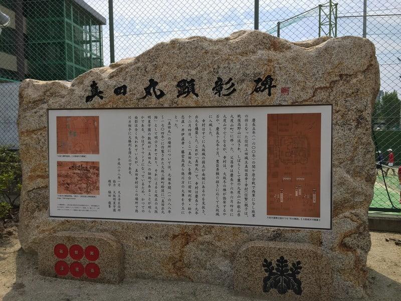 大阪夏の陣のあと、幸村の家族はどうなったのかを探ったまとめ