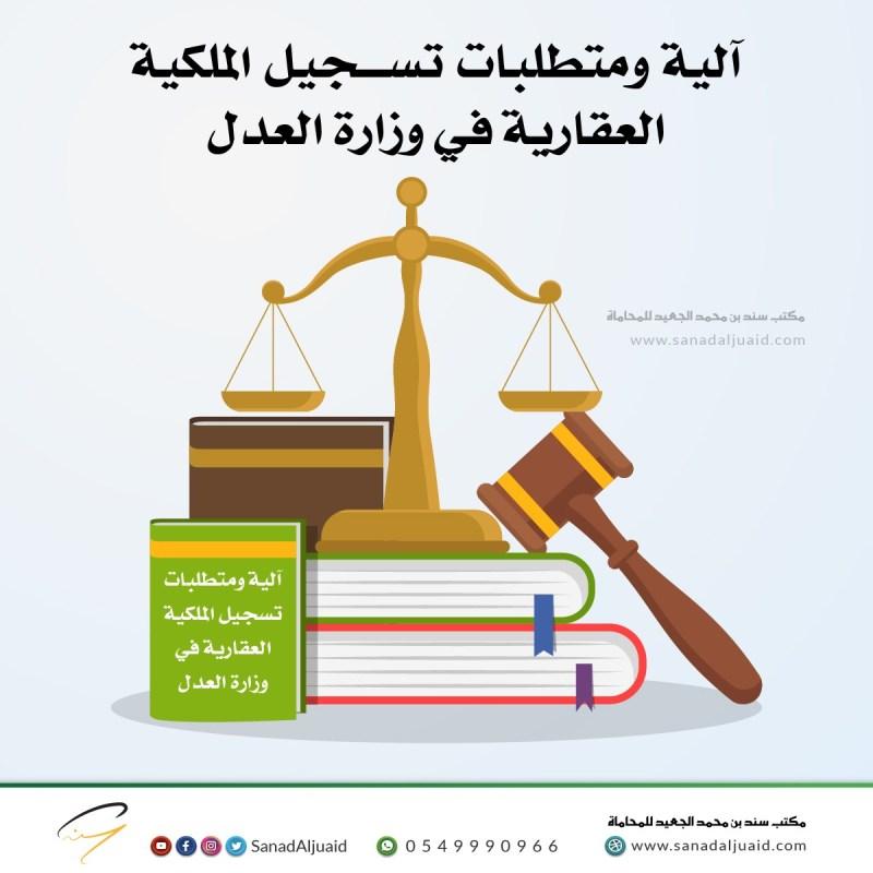 آلية ومتطلبات تسجيل الملكية العقارية في وزارة العدل-01