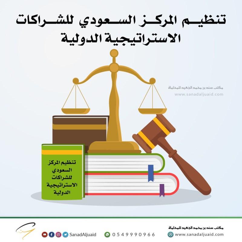تنظيم المركز السعودي للشراكات الاستراتيجية الدولية