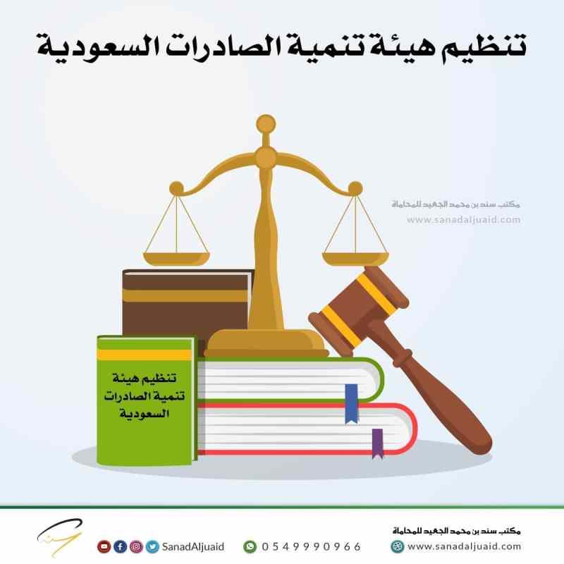 تنظيم هيئة تنمية الصادرات السعودية