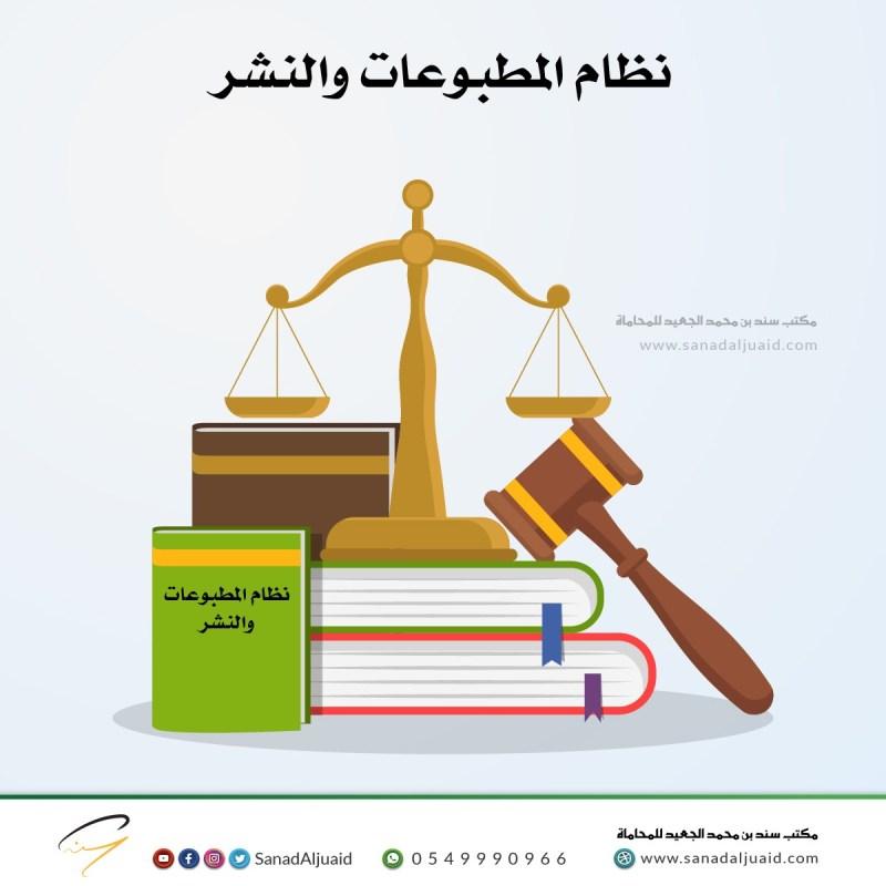 نظام المطبوعات والنشر