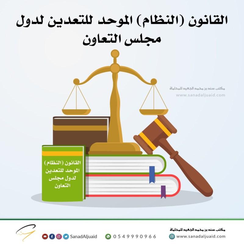 القانون (النظام) الموحد للتعدين لدول مجلس التعاون