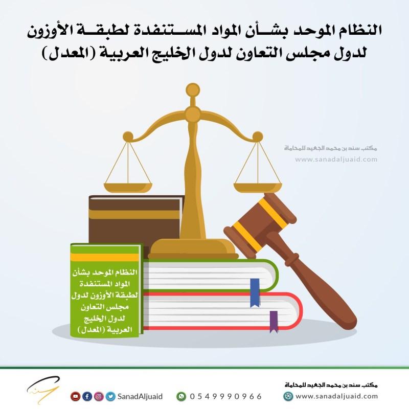 النظام الموحد بشأن المواد المستنفدة لطبقة الأوزون لدول مجلس التعاون لدول الخليج العربية (المعدل)