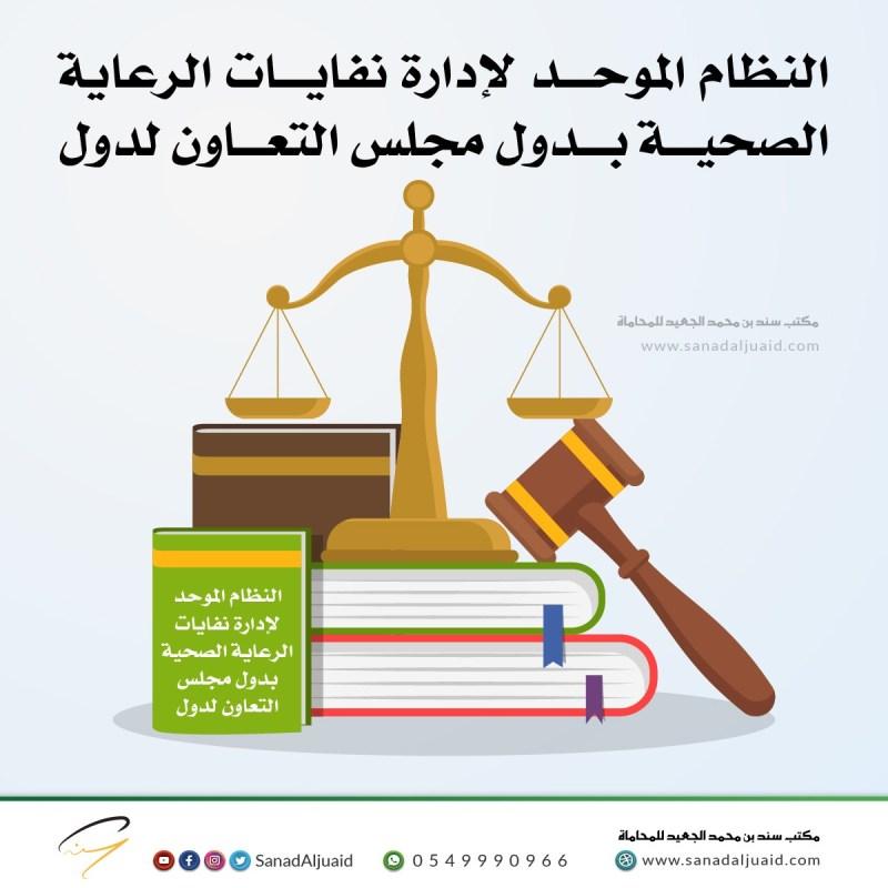 النظام الموحد لإدارة نفايات الرعاية الصحية بدول مجلس التعاون لدول الخليج العربية
