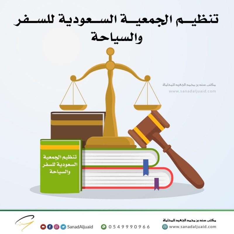 تنظيم الجمعية السعودية للسفر والسياحة