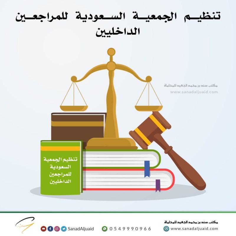 تنظيم الجمعية السعودية للمراجعين الداخليين