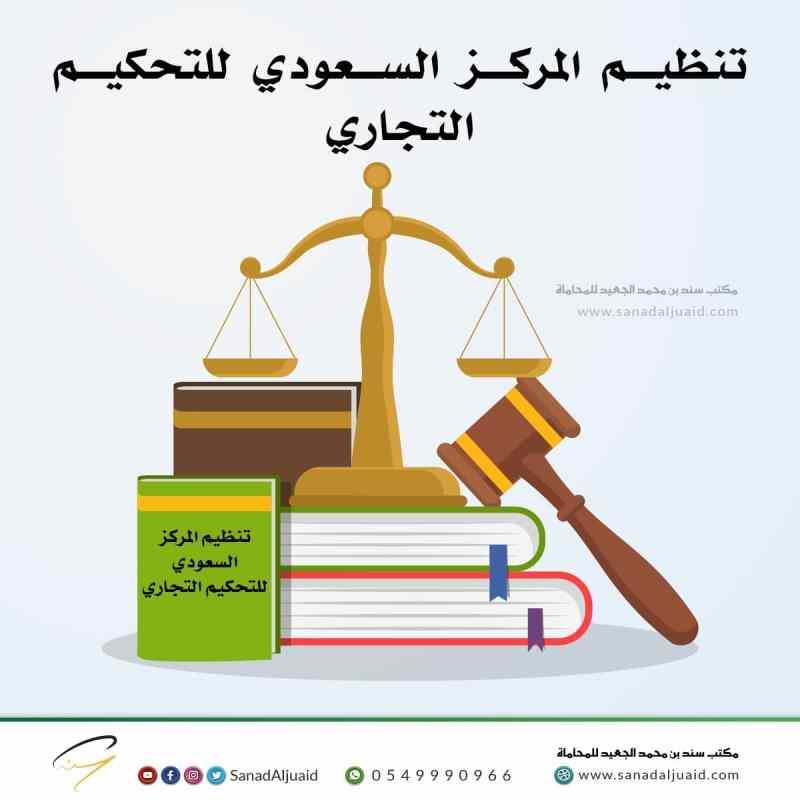 تنظيم المركز السعودي للتحكيم التجاري