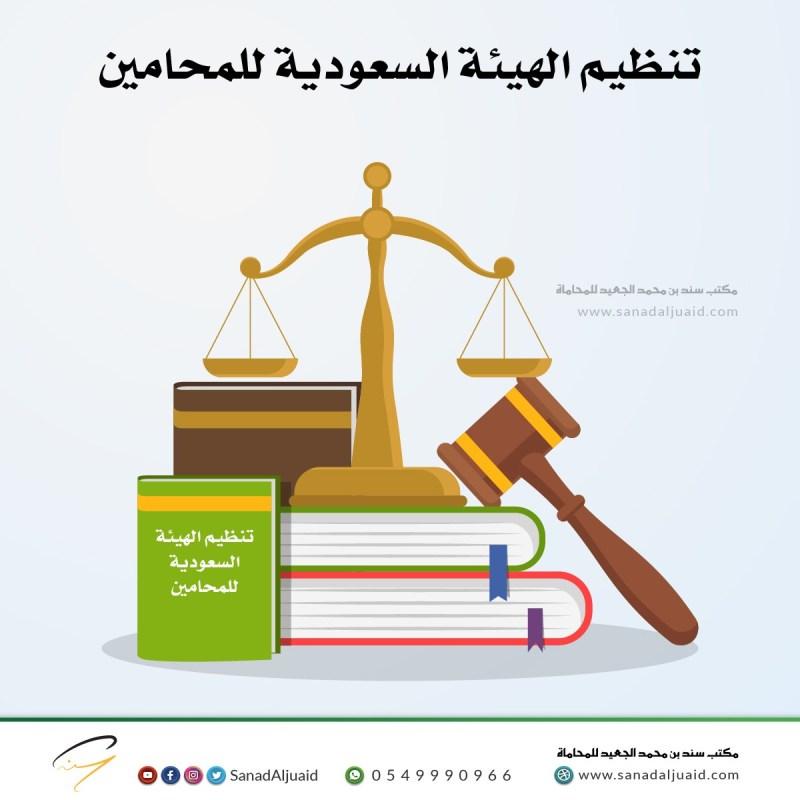 تنظيم الهيئة السعودية للمحامين