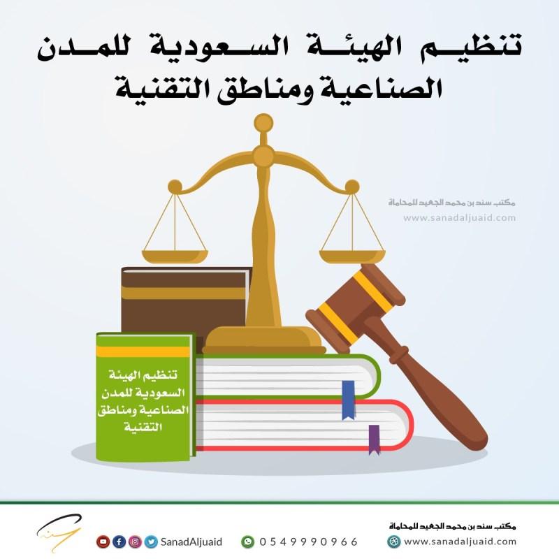 تنظيم الهيئة السعودية للمدن الصناعية ومناطق التقنية