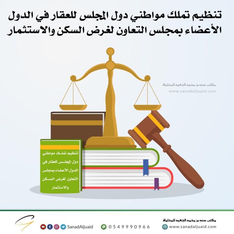 تنظيم تملك مواطني دول المجلس للعقار في الدول الأعضاء بمجلس التعاون لغرض السكن والاستثمار