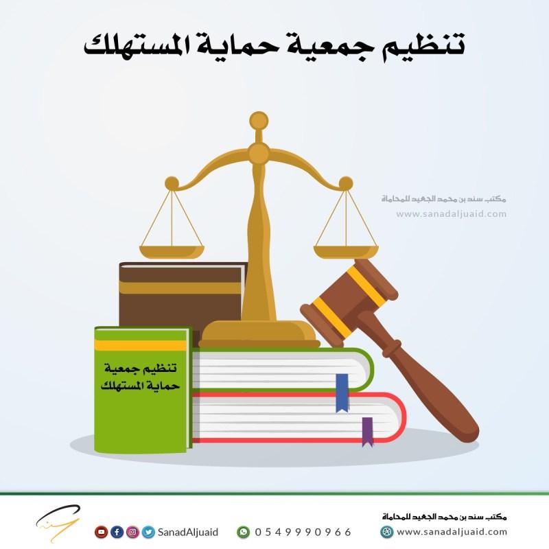 تنظيم جمعية حماية المستهلك