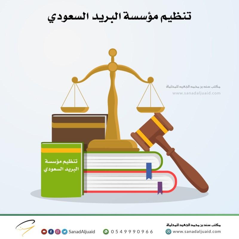تنظيم مؤسسة البريد السعودي
