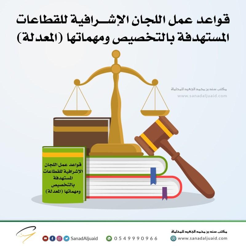 قواعد عمل اللجان الإشرافية للقطاعات المستهدفة بالتخصيص ومهماتها (المعدلة)