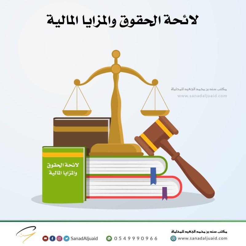 لائحة الحقوق والمزايا المالية
