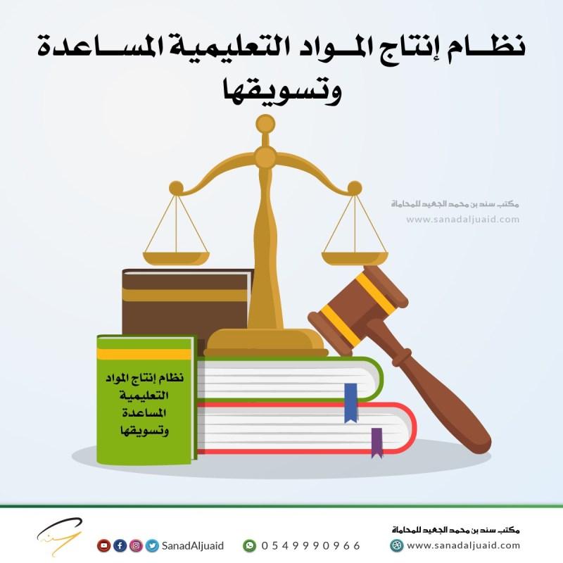 نظام إنتاج المواد التعليمية المساعدة وتسويقها