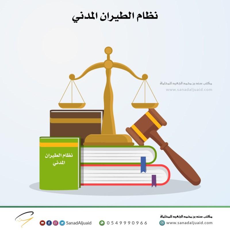 محامي-جدة-نظام الطيران المدني