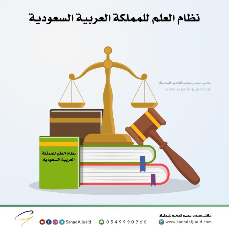 نظام العلم للمملكة العربية السعودية