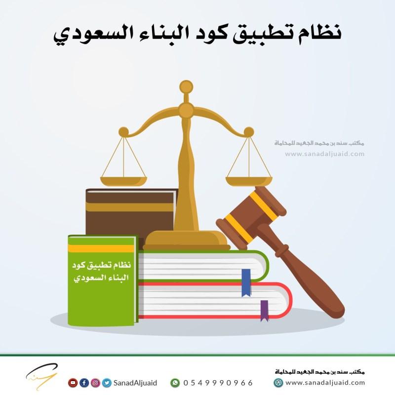 نظام تطبيق كود البناء السعودي