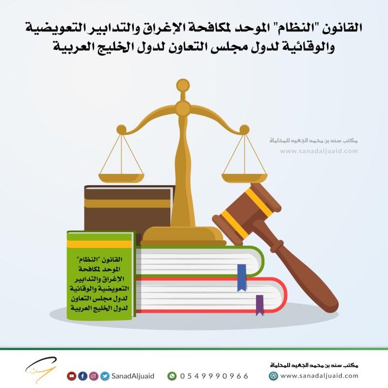 """القانون """"النظام"""" الموحد لمكافحة الإغراق والتدابير التعويضية والوقائية لدول مجلس التعاون لدول الخليج العربية"""
