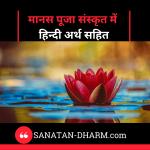 Manas Puja – मानस पूजा संस्कृत मेंहिन्दी अर्थ सहित