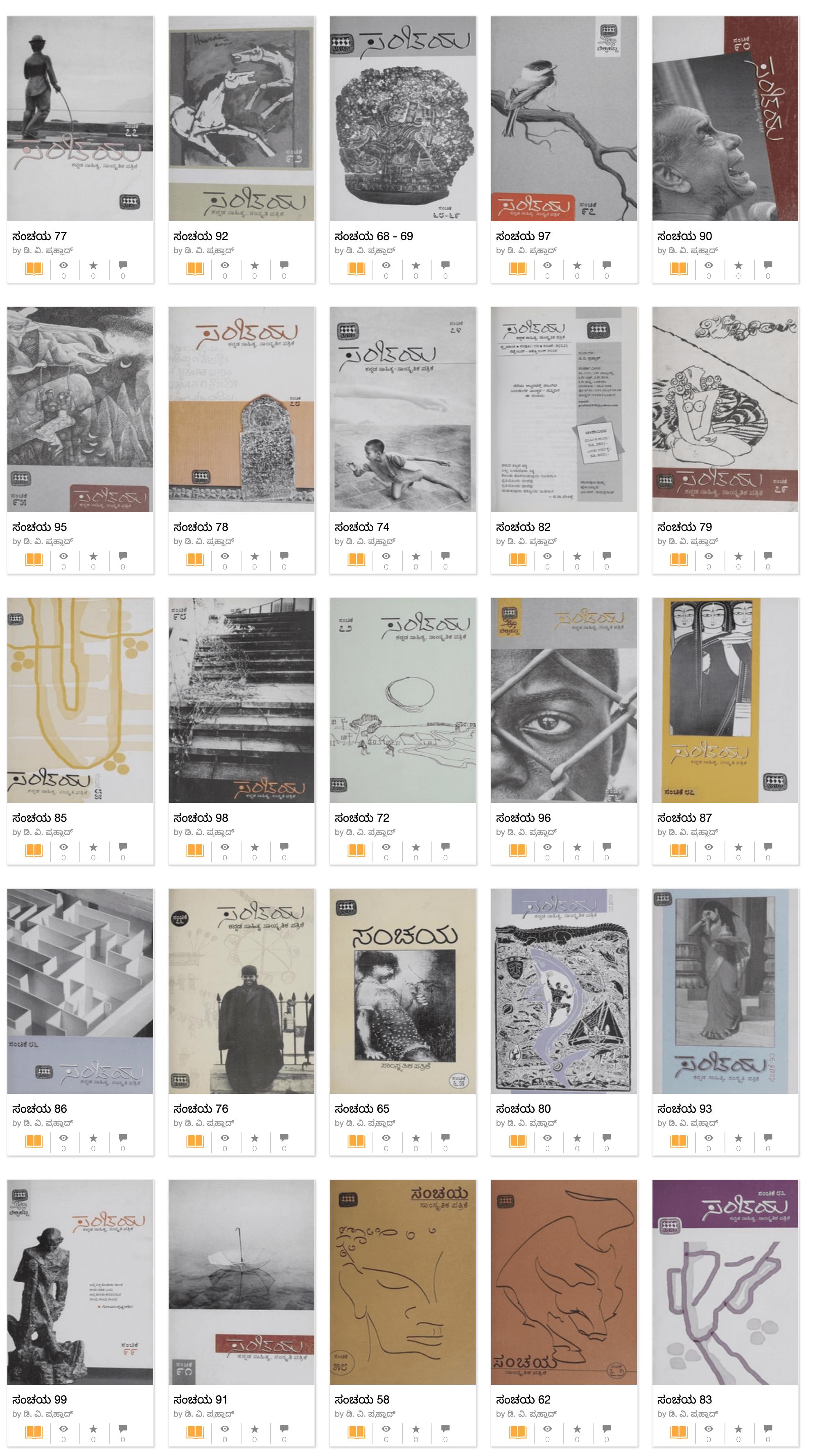 ಸಂಚಯ – ಕನ್ನಡ ಸಾಹಿತ್ಯ, ಸಾಂಸ್ಕೃತಿಕ ಪತ್ರಿಕೆ ಈಗ ಡಿಜಿಟಲ್ ರೂಪದಲ್ಲಿ
