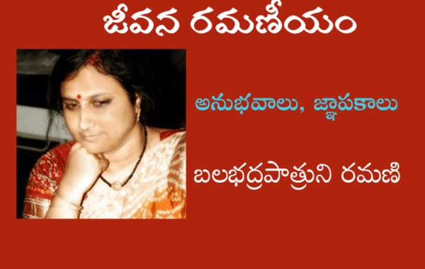 జీవనరమణీయం-5
