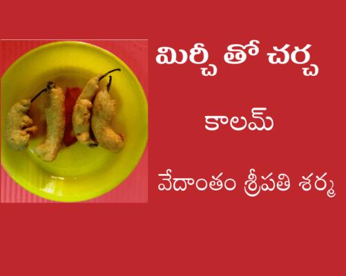 మిర్చీ తో చర్చ-1: స్టార్ట్ అప్