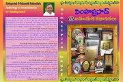 విస్తృతమైన వస్తువైవిధ్యం సింహప్రసాద్ సొత్తు