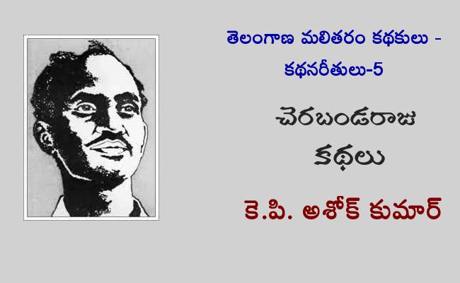 తెలంగాణ మలితరం కథకులు - కథనరీతులు-5: చెరబండరాజు కథలు
