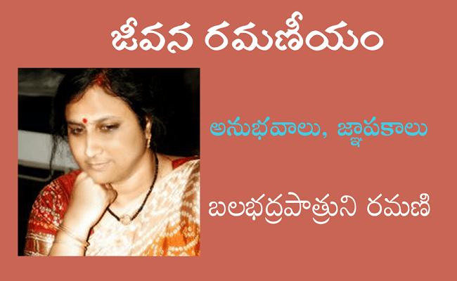 జీవన రమణీయం-15