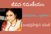 జీవన రమణీయం-39