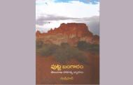 పుట్ట బంగారం - పుస్తక పరిచయం