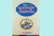 'చక్కా' వారి వ్యతిరేకార్థక పదకోశము - పుస్తక పరిచయం