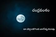 చంద్రవంశం