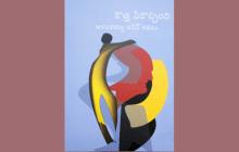 అనుభవాలలోంచి రూపొందిన నవీన్ కథలు - కొత్త నీరొచ్చింది - పుస్తక సమీక్ష