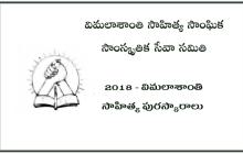 2018 - విమలాశాంతి సాహిత్య పురస్కారాలు