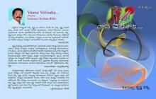నిరంతర ప్రవాహం…. వాన వెలిశాక - పుస్తక సమీక్ష
