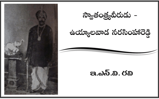 స్వాతంత్ర్యవీరుడు - ఉయ్యాలవాడ నరసింహారెడ్డి