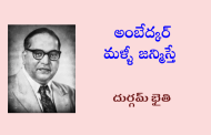 అంబేద్కర్ మళ్ళీ జన్మిస్తే - దుర్గమ్ భైతి