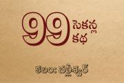 99 సెకన్ల కథ-2