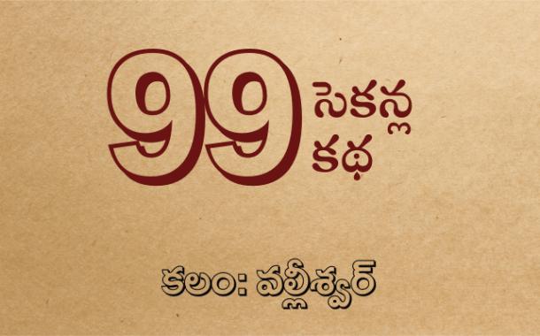 99 సెకన్ల కథ-10