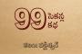 99 సెకన్ల కథ-16