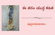 ఈ తరం యుద్ధ కవిత (1971-'80) - పుస్తక పరిచయం