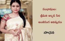 సంభాషణం: శ్రీమతి అల్పన సిరి అంతరంగ ఆవిష్కరణ