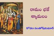 రామం భజే శ్యామలం-21